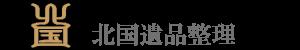 北 国 遺 品 整 理 石川県全域 金沢市 小松市 加賀市 能登